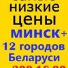 Микронаушник в Новополоцке, Полоцке, Пинске
