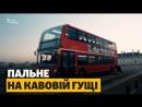 Лондонські автобуси що їздять на кавовій гущі
