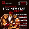 Kiev Kills: Epic New Year Party -Тёплый Ламповый