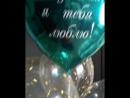 Фольгированное 💚 сердце с индивидуальной 📝 надписью, прозрачные 🎈 шары с конфетти)