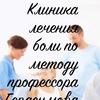 Клиника лечения боли по методу Герасимова А.А.