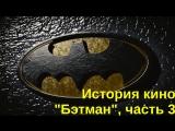 История КИНО. «Бэтман», часть 3.