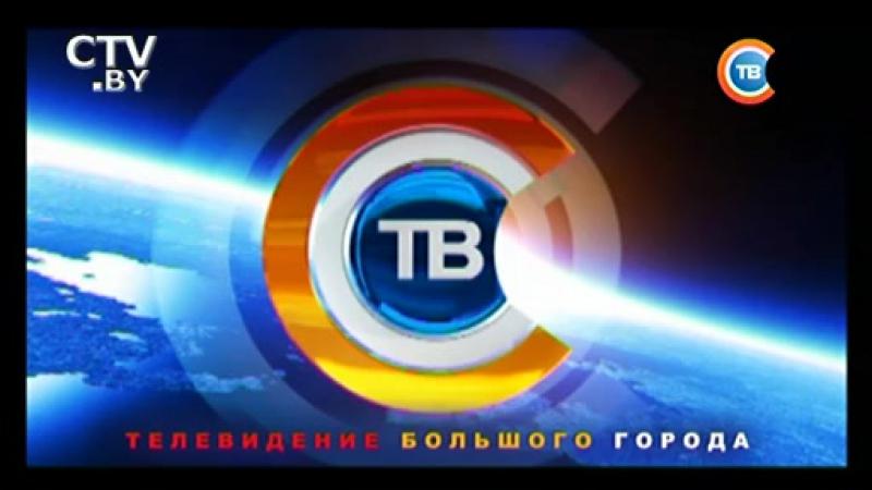 СТВ - проморолик о начале вещания в HD-качестве, основная заставка, часы и начало новостей 24 часа (11.10.2017)