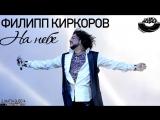 ПРЕМЬЕРА РЕМИКСА!  Филипп Киркоров  - На небе (Dj Katya Guseva Remix)
