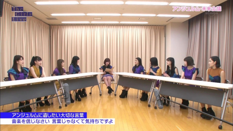 ANGERME 「未来会議」(The Girls Live 20171204)