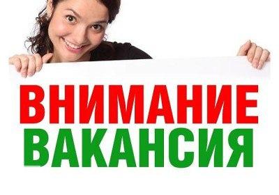 ВАКАНСИЯ В КРАСНОАРМЕЙСКЕ!