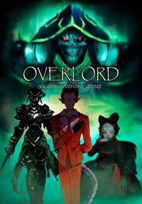 скачать Overlord торрент русская версия - фото 4