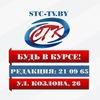 Солигорский телевизионный канал. СТК
