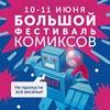 AVA Expo и Большой Фестиваль Комиксов