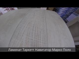 Ламинат Таркетт Навигатор Марко Поло