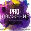 PRO-Движение ●Студия танца и фитнеса● Солигорск