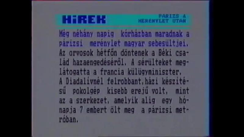 Телетекст и конец эфира (MTV1 [Венгрия], 21.08.1995)