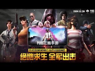PlayerUnknowns Battlegrounds MOBILE трейлер