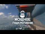 Мощное подкрепление от Dostaевского и World Of Warships!