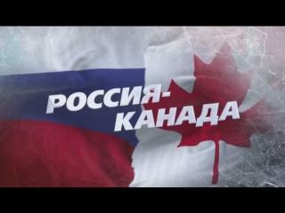 Россия — Канада. Кубок Первого канала. Анонс