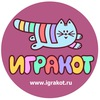 ИграКот - интересные развивающие игрушки Омск