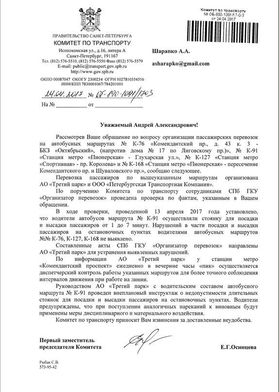 Андрей Шарапко | Санкт-Петербург