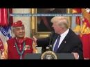 Трамп пошутил о сенаторе с кличкой «Покахонтас» на встрече с индейцами ветеранам