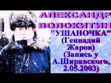 Александр Волокитин - УШАНОЧКА (Геннадий Жаров) (Запись у А.Ширявского, 2.05.2003)