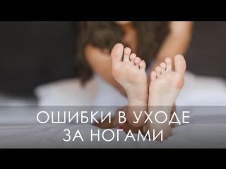Как не надо: частые ошибки в уходе за ногами Настоящая женщина