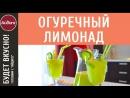 Огуречный лимонад пошаговый видеорецепт Вкусные идеи от Айдиго