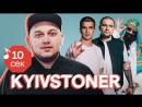 Узнать за 10 секунд | KYIVSTONER угадывает треки Feduk, Kizaru, Face, BRB, Грибов и еще 30 хитов