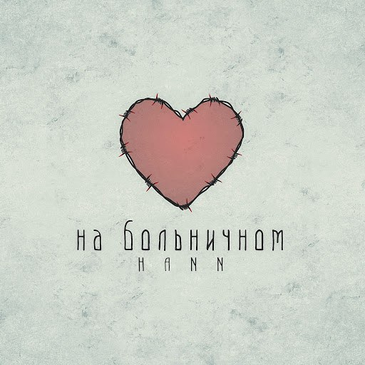 Hann альбом На больничном