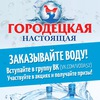 Заказ и доставка воды, Нижний Новгород