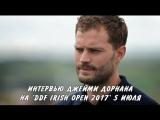 Джейми Дорнан DDF Irish Open интервью 5 (русские субтитры)