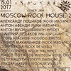 MOSCOW ROCK HOUSE 2 (cover jam)