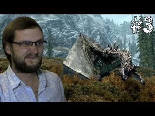 Kuplinov Play – The Elder Scrolls V: Skyrim – Первый пошёл! # 3