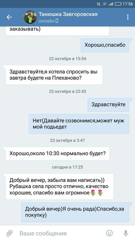 Юлия Дино   Донецк
