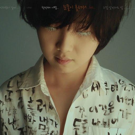 303 альбом Missing You (feat. Lee Ji Hyun)