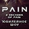PAIN в Москве! 20 апреля 2018 (Arbat Hall)