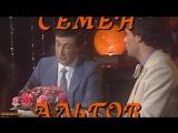 Семён Альтов - 1987