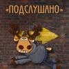 Подслушано Пашенный/Белые Росы Красноярск