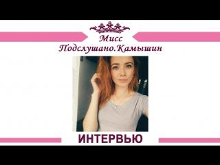 Интервью с Мисс Подслушано.Камышин 2017 Юлией Романченко