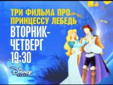 Рекламный ролик первой части мультфильма на канале Дисней #1