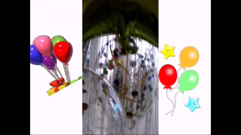Шары с конфетти и Звёздами станут прекрасным подарком .Иришка Праздник поможет ВАМ сделать ВАШ ПРАЗДНИК. 😊