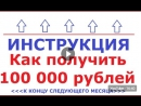 ИНСТРУКЦИЯ - Как получить 100 000 рублей уже в следующем месяце, без больших вложений!