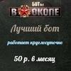 Бот №1 В Окопе - лучший круглосуточный бот