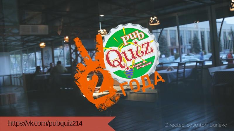 Второй День рождения Pub Quiz! (Полная версия)
