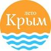 Жилье на море 2018 в Крыму (ЛЕТО КРЫМ)