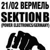 21/02 SEKTION B (DE) @ Вермель (Москва)