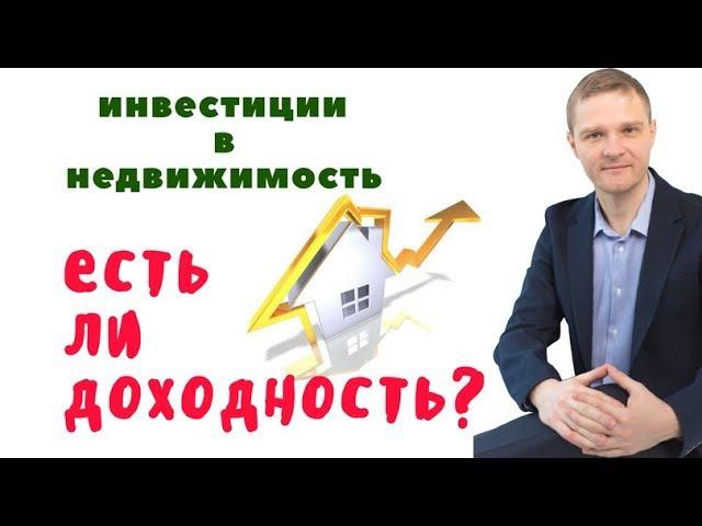 Инвестиции в недвижимость. Не очевидные моменты. Запись вебинара от 2 апреля 2017 г Виктор Тарасов