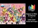 Love Live RUS cover Kaguya no Shiro de Odoritai 9 people chorus Harmony Team