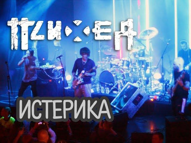 Психея – Истерика (Агата Кристи cover)