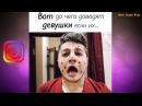 Новые Вайны Инстаграма Best Vine №42 НЕ ДЕТСКИЕ ПРИКОЛЫ 2017 США Русские и Казахские