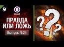 Правда или ложь №24 от GiguroN и Scenarist World of Tanks