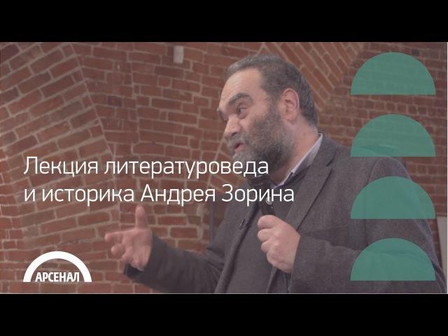 Лекция Андрея Зорина о потоке времени и истории в Войне и мире